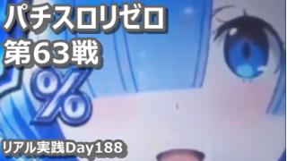 【第63戦】Re:ゼロから始める異世界生活(リゼロ) パチスロリアル実践ダイジェスト【Day188】