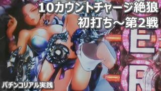 P10カウントチャージ絶狼(ゼロ)【初打ち~第2戦】 パチンコリアル実践