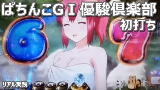 PぱちんこG1優駿倶楽部【初打ち】 パチンコリアル実践Day193