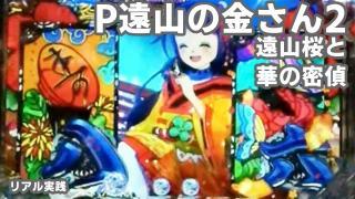 【初打ち~第2銭】 P遠山の金さん2 遠山桜と華の密偵 リアル実践パチンコ