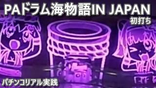 リアル実パチンコPドラム海物語INジャパン打ってみた【初打ち】