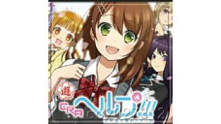 08/26(金) CR ヘルプ!!!恋が丘学園おたすけ部 FPW の結果