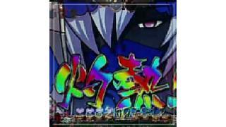 08/03(土) CR マジカルハンター W1(奥村遊機)のパチンコ実機配信 結果