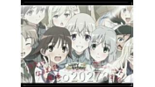 08/02(日) CR ストライクウィッチーズ WCA(SANYO)のパチンコ実機配信 結果