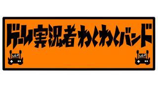【ゲーム実況者わくわくバンド】新曲2曲の歌詞を公開!!【ライブまでに覚えよう!】