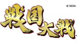 【戦国大戦】 『1477-1615 日ノ本一統への軍記』 ロケテスト遊んできました #1059t