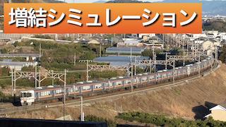 増結シミュレーション(ウソ電)