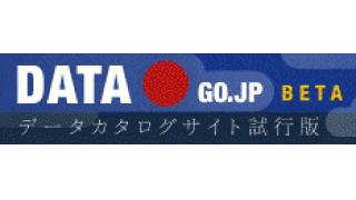 【内閣官房】【総務省】オープン・データの取り組み(外部リンク)