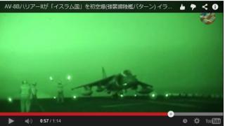 AV-8BハリアーIIが「イスラム国」を初空爆(強襲揚陸艦バターン) イラク [HD]