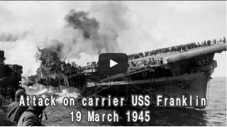 単機奇襲による緩降下爆撃19450319 - 米正規空母フランクリン大破(ほぼ全損)