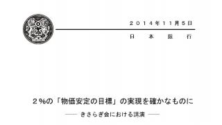 日銀 - 黒田レジュメ20141105
