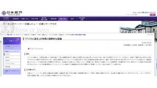 (日銀レビュー)「デジタル通貨」の特徴と国際的な議論 :日本銀行 Bank of Japan