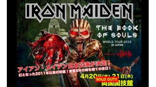 "【イベント情報】IRON MAIDEN ""THE BOOK OF SOULS"" WORLD TOUR 2016"