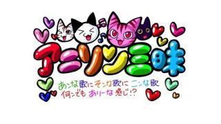 【動画紹介】今日は一日アニソン三昧でかかった曲を紹介するあれ!!