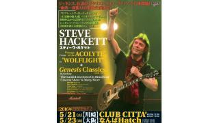 """【イベント情報】STEVE HACKETT """"ACOLYTE"""" TO """"WOLFLIGHT"""" + GENESIS CLASSICS"""