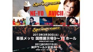 【音楽情報】SPRINGROOVE 2013