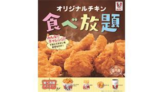 【NEWS・食】KFC で食べ放題開催