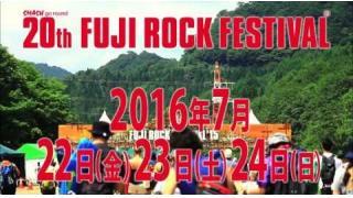 【イベント情報】FUJI ROCK FESTIVAL 16