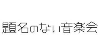 【動画紹介】初音ミク 「イーハトーヴ交響曲初音ミク・メドレー」