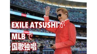 【NEWS・動画紹介】EXILE ATSUSHI が MLB にて国歌独唱