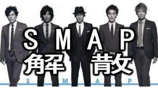【NEWS】ジャニーズ事務所、年内の活動をもって SMAP が解散することを発表。