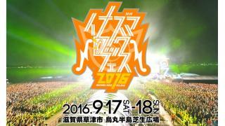 【NEWS】イナズマロックフェス 2016 風神ステージが、ニコ生で中継!