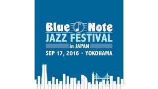 【イベント情報・当日券】BLUE NOTE JAZZ FESTIVAL 2016