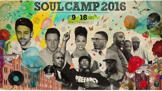 【イベント情報・当日券】SOUL CAMP 2016