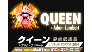 【イベント情報・当日券】QUEEN + ADAM LAMBERT LIVE IN TOKYO 2016