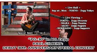 【イベント情報・当日券?】PAUL GILBERT: DEBUT 30th ANNIVERSARY SPECIAL CONCERT