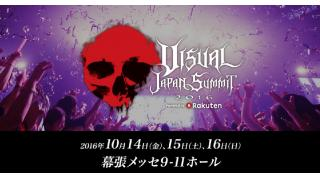 【イベント情報】VISUAL JAPAN SUMMIT 2016