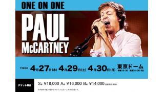【イベント情報】PAUL McCARTNEY 'ONE ON ONE' JAPAN TOUR 2017