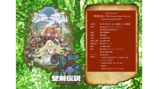【イベント情報】MUSIC 4 GAMERS #1 「聖剣伝説」 25TH ANNIVERSARY CONCERT