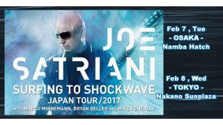 "【イベント情報・当日券】JOE SATRIANI ""SURFING TO SHOCKWAVE"" JAPAN TPUR 2017"
