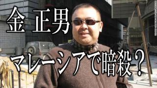 【日記・NEWS】金正男暗殺報道について