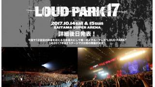 【イベント情報】LOUD PARK 17