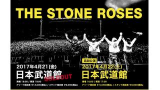 【イベント情報】THE STONE ROSES LIVE IN BUDOKAN