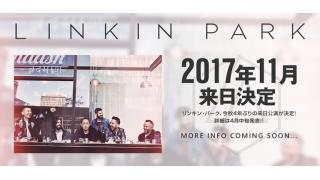 【イベント情報】LINKIN PARK JAPAN TOUR 2017