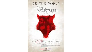 "【イベント情報・動画紹介】BE THE WOLF ""THE RED WOLF STRIKES BACK"""
