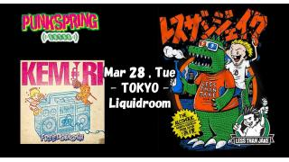 【イベント情報・当日券】LESS THAN JAKE (PUNKSPRING EXTRA SHOW)