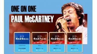 """【イベント情報・当日券】PAUL McCARTNEY """"ONE ON ONE"""" JAPAN TOUR 2017"""
