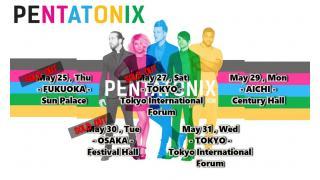 【イベント情報 5/25~】PENTATONIX JAPAN TOUR 2017
