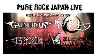 【イベント情報・当日券 5/28】PURE ROCK JAPAN LIVE 2017