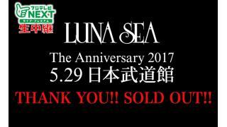 【イベント情報・NEWS・ソールドアウト 5/29】LUNA SEA THE ANNIVERSARY 2017