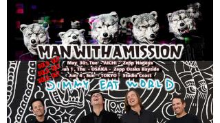 【イベント情報・ソールドアウト 5/30~】MAN WITH A MISSION / JIMMY EAT WORLD