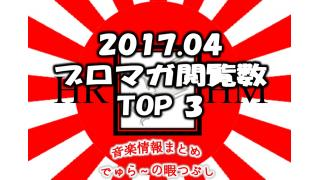 【日記】2017年4月投稿記事 閲覧数 TOP 3