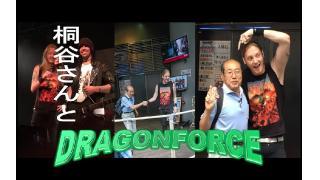 【日記】桐谷さん、DRAGONFORCE と共演する?