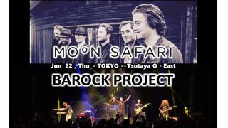 【イベント情報・当日券? 6/22】MOON SAFARI / BAROCK PROJECT SYMPHONIC NIGHT VOL.1