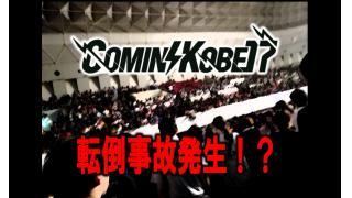 【NEWS】5/7 COMIN'KOBE'17 にて転倒事故が発生したらしい