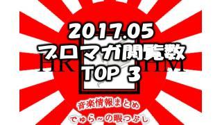 【日記】2017年5月投稿記事 閲覧数 TOP 3